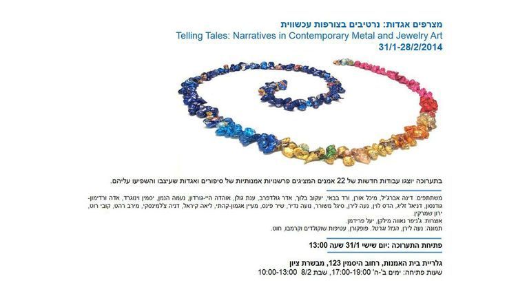 "exhibition ""Telling Tales"", curated by Jennifer Navva Milliken & Yael Friedman - 31 January 2014 in Mevaseret Zion, Yasmin st. 123 Israel. 22 artists are participating : Dina Abargil, Michal Oren, Yakov Bloch, Adar Goldferb, Anat Golan, Ohada Hay-gordon, Naama Haneman, Yasmin Vinograd, Edda Vardimon Gudnason, Daniel Zelig, Hadas Levin, Noa Liran, Sigal Meshorer, Noa Nadir, Shir Pins, Maayan Agmon, Lia Kirel, Dania Chelminsky, Merav Rahat, Kobi Roth, Yaron Shmerkin and Vered Babai"