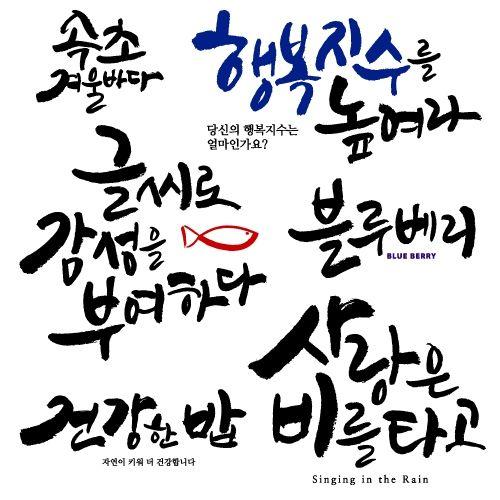 Korean Calligraphy Related Keywords Korean Calligraphy