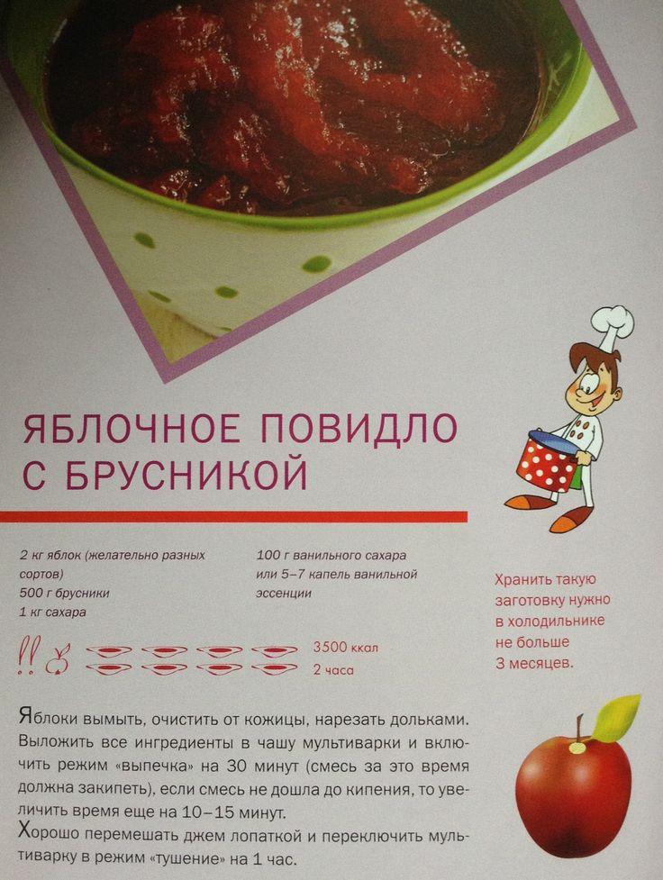Повидло яблочное в мультиварке на зиму рецепты с фото