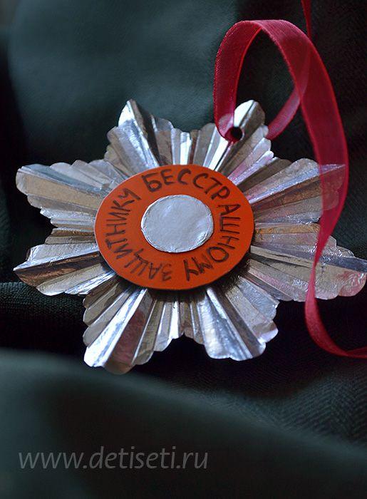 Как сделать объемную медаль из бумаги своими руками