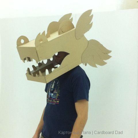 Голова дракона из коробок своими руками
