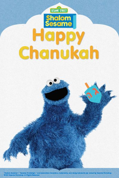 Pin by Shalom Sesame on Jewish Holiday eCards! | Pinterest