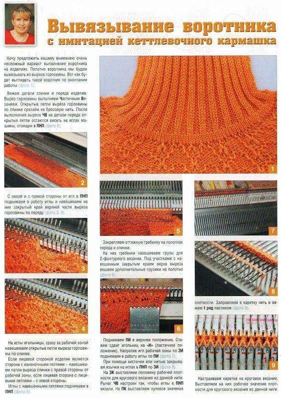 Машинное вязание воротников