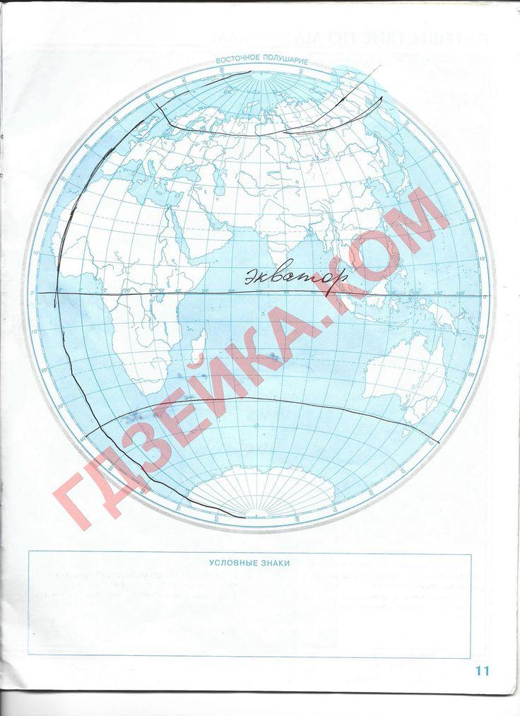географии 7 класс просвещение контурные карты по гдз издательство