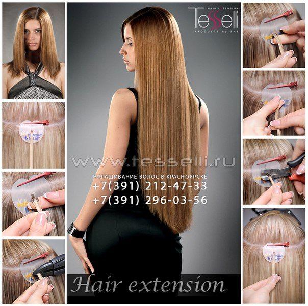 Мастер-классы по наращиванию волос