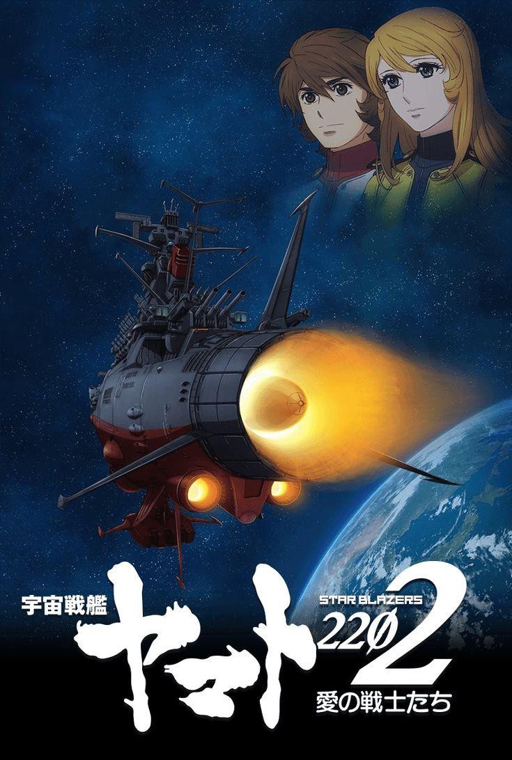 宇宙戦艦ヤマトシリーズの画像 p1_7