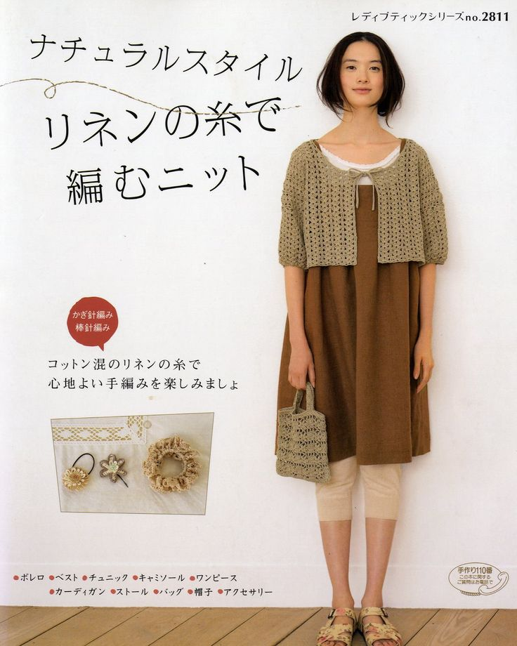 Japanese knit crochet pattern BOOK ay8 natural style linen clothing