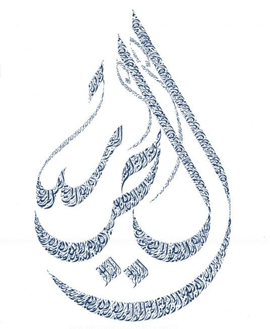 Freedom Arabic Calligraphy Print