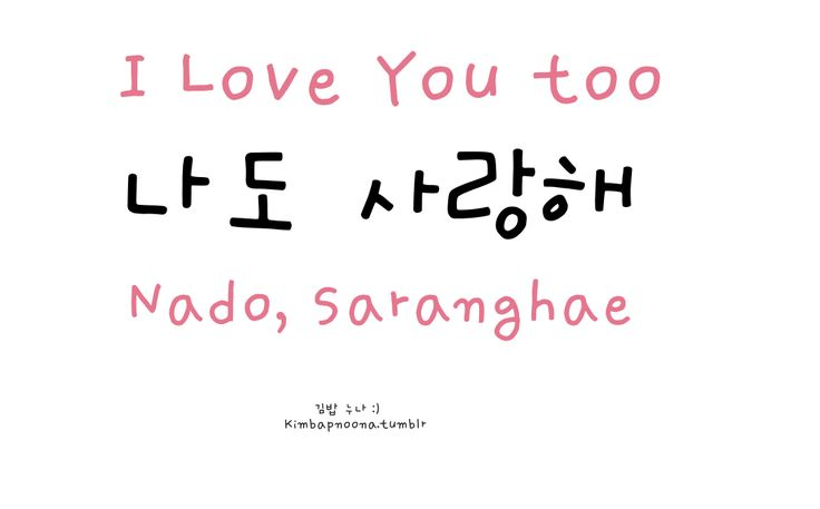 I Love You Has 8 Letters Quotes : love you too: Nado, saranghae. Speak korean Pinterest
