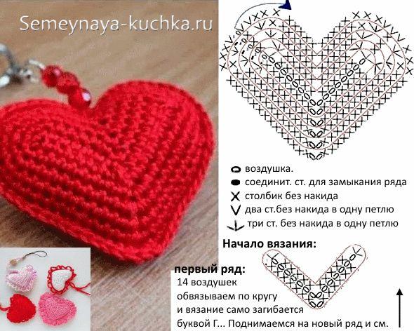 Вязание валентинок крючком схемы 98