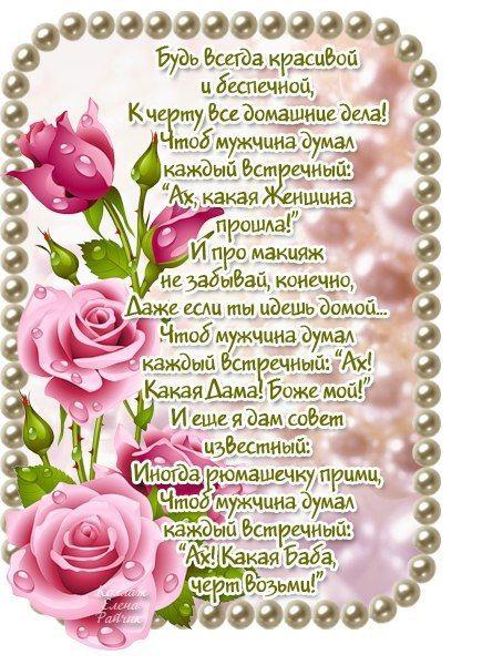 Поздравление с днём рождения сильной женщине в стихах красивые 98