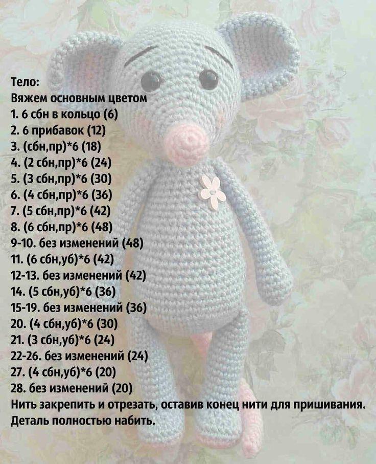 Схема вязания мыши 74