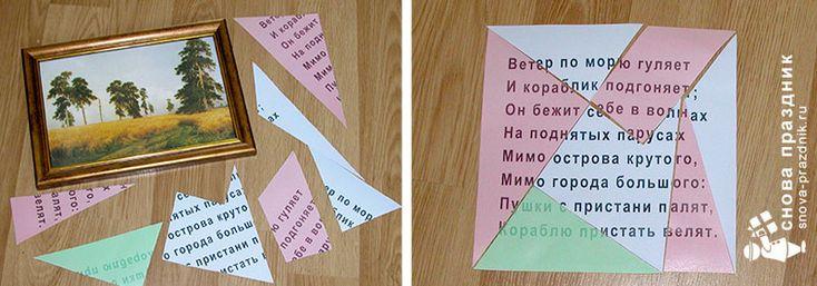 Сценарий квеста на день рождения девочки 10 лет