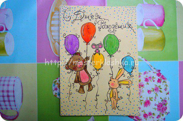Открытки на день рождения мамы своими руками