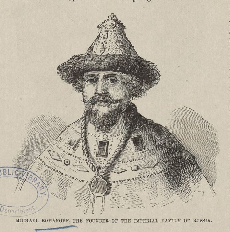 Michael Romanoff, the founder of the imperial family of Russia.