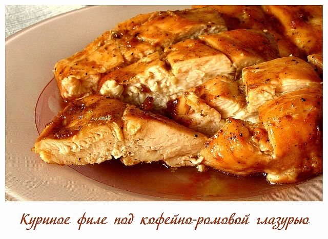 Chicken with rum and coffee glaze | What to cook | Pinterest