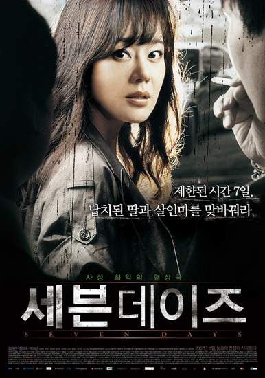 d-day korean movie trailer