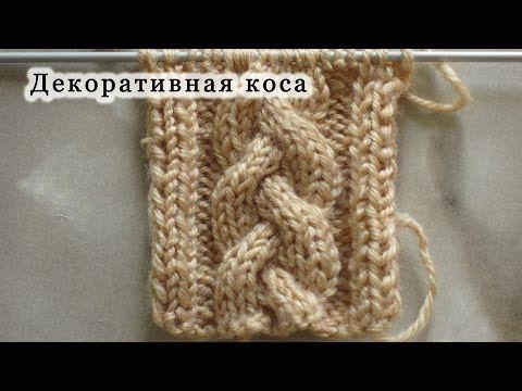 Вязание косой или жгутом 201