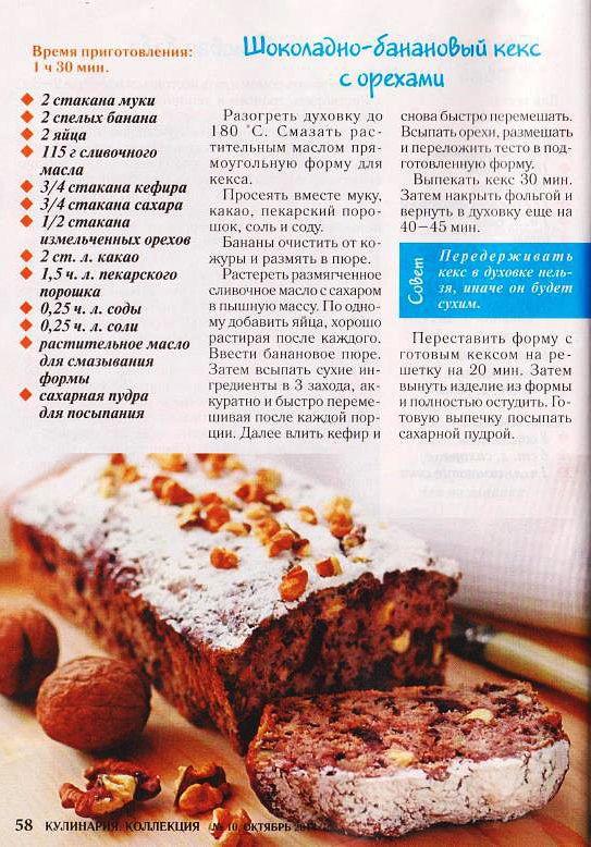 Банановый кекс в духовке рецепт с пошаговый
