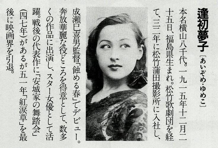 Sachiko Chiba Net Worth