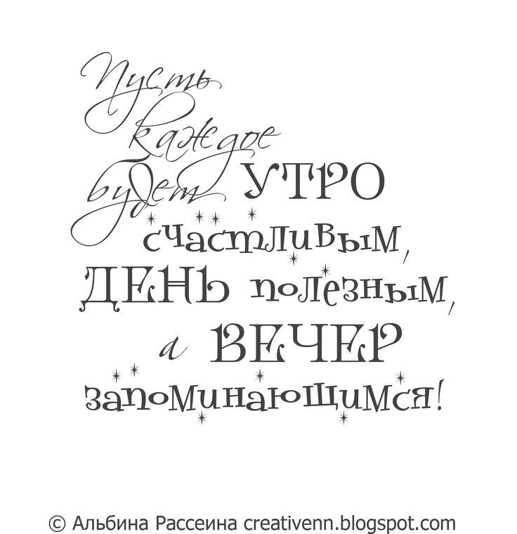 Надписи для открыток скрап 39