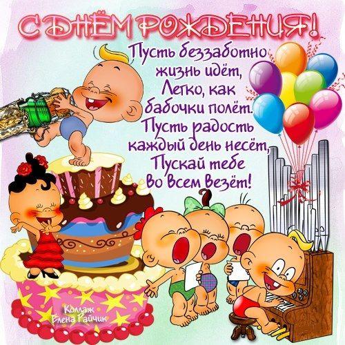 Поздравление с днём рождения ребёнка 4 года от родителей