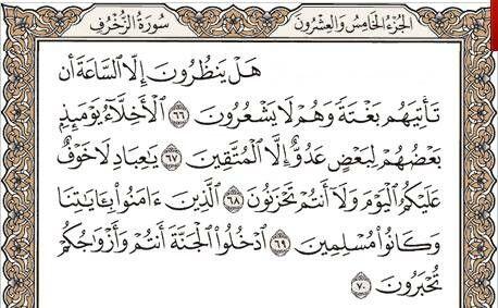 القران الكريم on | Quran