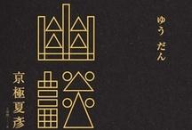 Typography / by Elise Granados