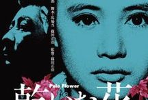 Film Diary / movies we've watched & love / by Little Otsu