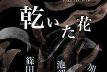 Shuurei Nihon / by Kim Kiwi - Naia Salamah