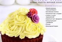 Favorite Recipes / by Iulia Timoc