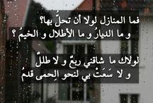 كلمات ليست كالكلمات / by نور Nour