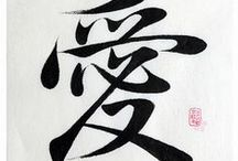 KOREAN, CHINESE AND JAPANESE CALLIGRAPHY / THREE ASIAN CULTURES BLEND TOGETHER. / by nellie lacanaria viloria