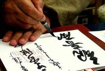 Asian Calligraphy / by donya Kim