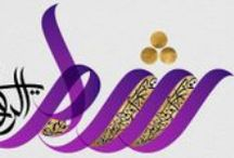 Calligraphy / by Mohammed Al Sayed