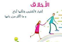 Arabic Words / by El Fouad
