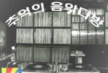 No Music No Life / 감정을 지배하는 소리 / by 박경진 Jina Dundon