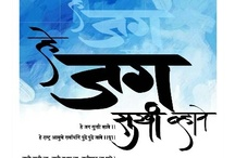 Sangeet Jeevanvidya / by Jeevanvidya Mission
