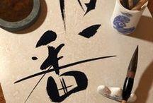 Calligrapy&Fountain Pens&Inkwells / by Sandra Prado