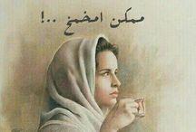 بالعربي  ... / حكي عربي  / by Dima Abukhalil