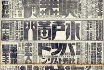 Japanistic - Vintage / by Sydne Didier