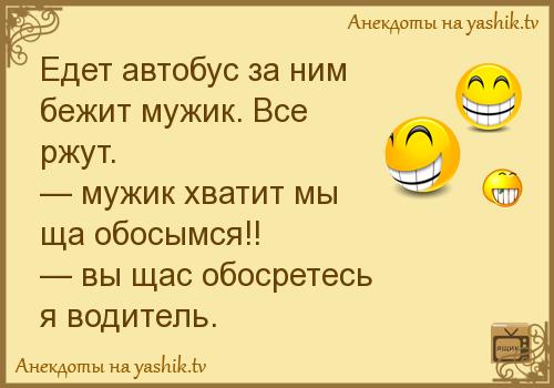 Анекдоты Про Едет