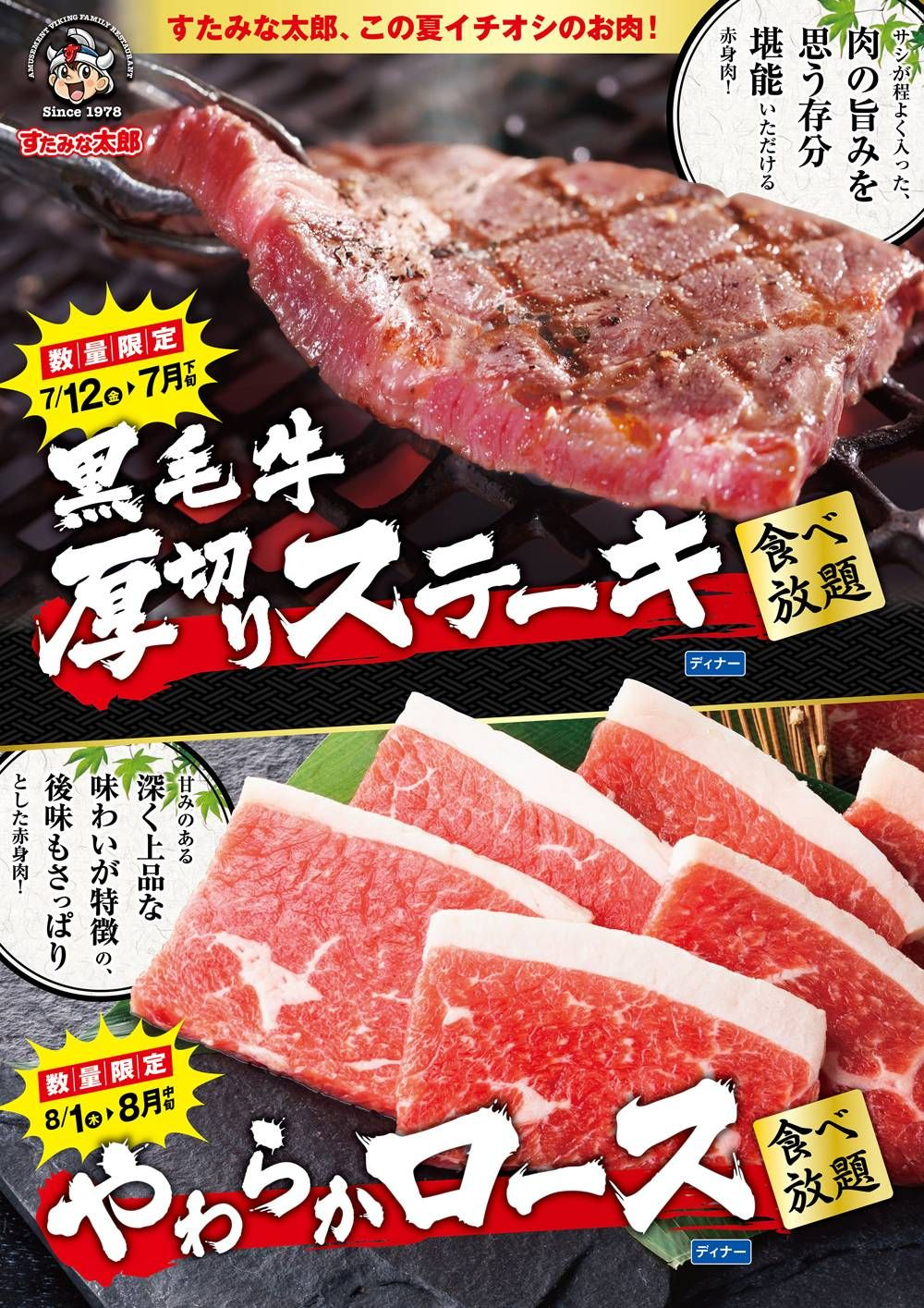 【速報】すたみな太郎、『黒毛牛ステーキ』が期間限定でなんと食べ放題!!