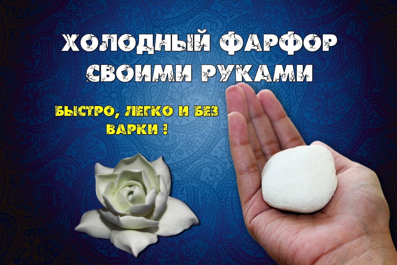 Цветы из холодного фарфора своими руками. Лепка розы 88