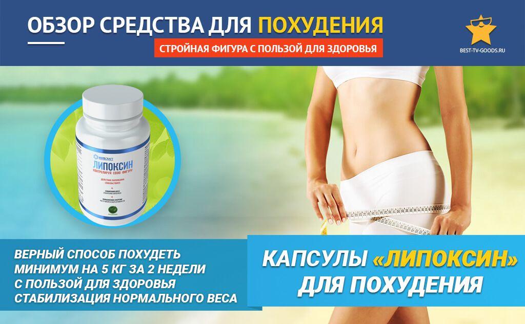 Таблетки для похудения - самые эффективные