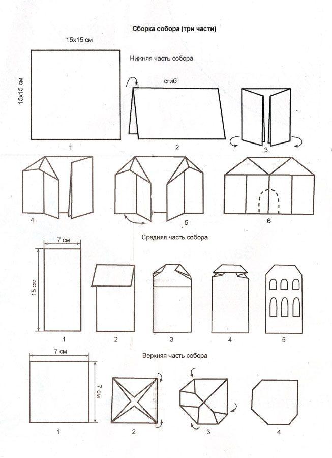 Как сделаем из бумаги церковь 941