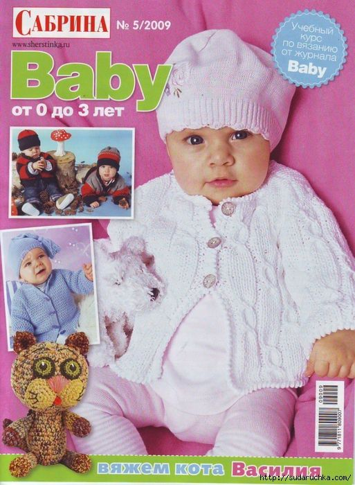 Журнал сабрина беби вязание для малышей 3 2018 12
