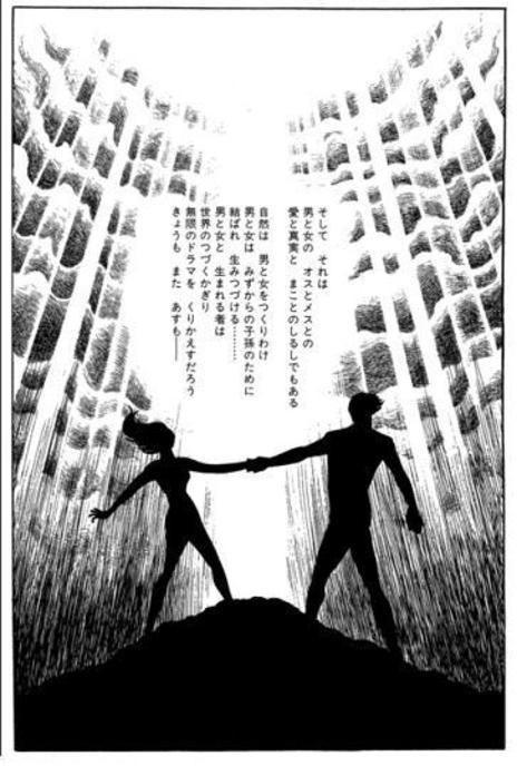La Canción de apolo. Osamu tezuka. Manga. Página interior