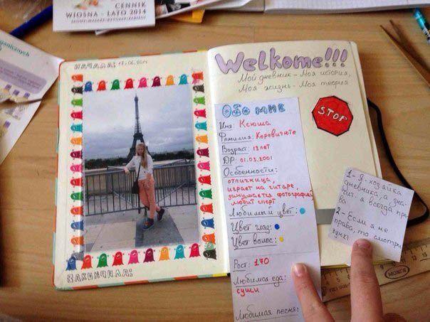 Как сделать страничку о себе в личном дневнике