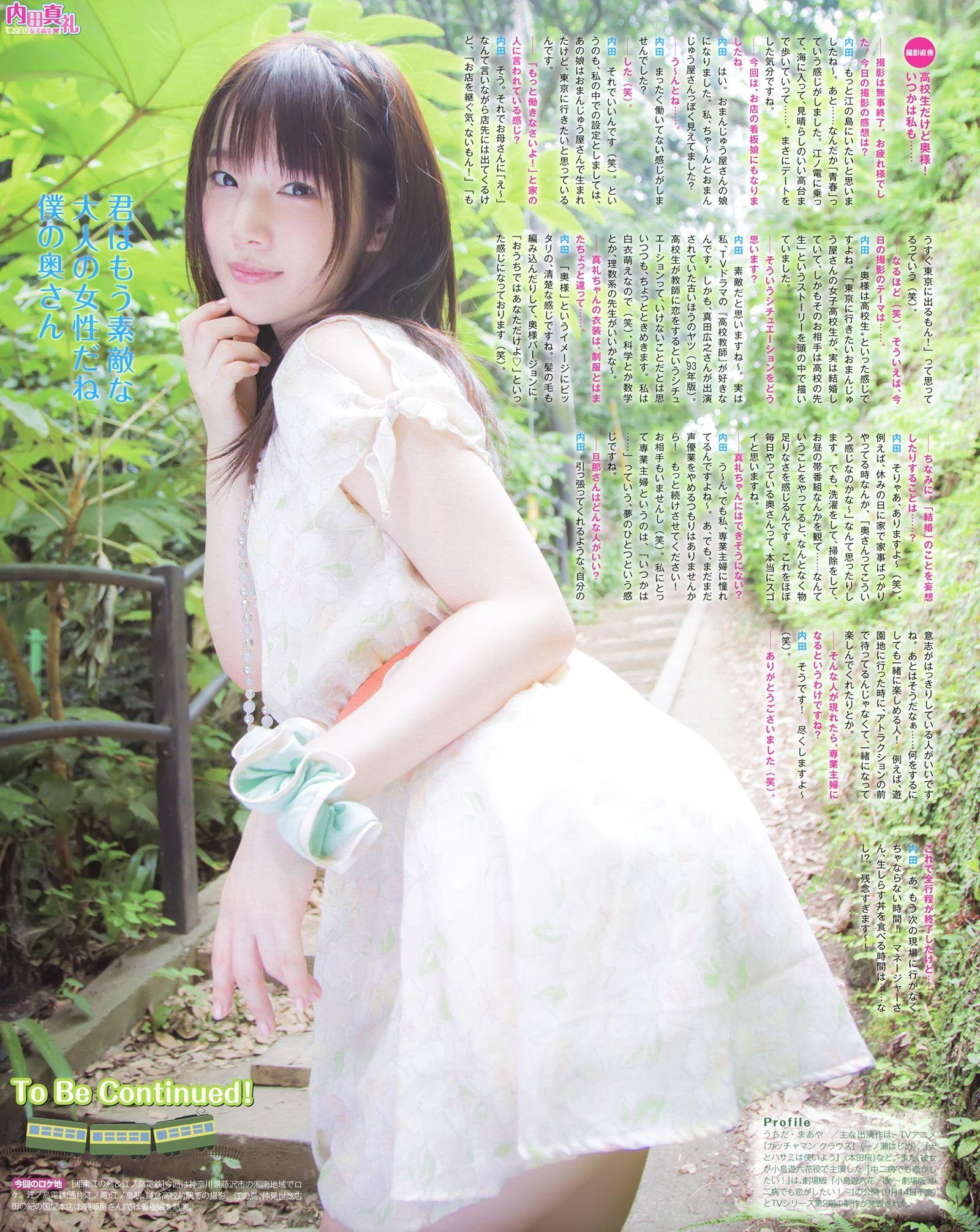 内田真礼の画像 p1_32